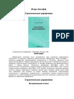 strategicheskoe_upravlenie
