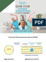 Шишонин-Суставы-Дневник_print
