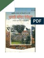 Devidhura, Godess Varahi and Glimpses of Kumaon