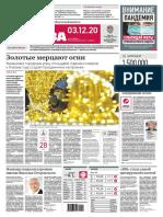 Вечерняя Москва. 03.12.2020. №228 (28701)