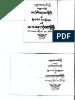 Maha TharanaGon