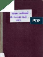 ஜாதக பாஸ்கரன்