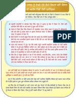 letter to Akal Takhat Sahib