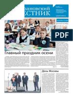 Рязановский вестник выпуск № 11 (101)