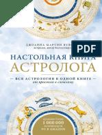 Vulfolk D Nastolnaya Kniga Astrologa New Fragment