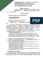 polozheie_vdohnovenie_22_