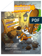 Программирование на Scratch 2. Часть 2. Делаем сложные игры ( PDFDrive )