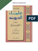 Al-Deobandia-Arabic