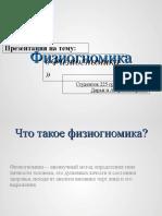 Fiziognomika Popytki Ispolzovania Fiziognomiki v Nauke