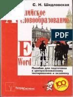 Shidlovskaia Sn Angliiskoe Slovoobrazovanie English Word For