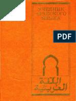 Учебник Арабского Языка ( PDFDrive )