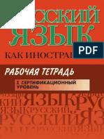 Русский Язык Как Иностранный. Рабочая Тетрадь i Сертификационный Уровень ( Pdfdrive )