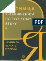 Лестница. Учебник-книга По Русскому Языку. Начинаем Изучать Русский Язык ( PDFDrive )