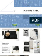 appliances_bg_fy22-web