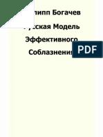 Русская Модель Эффективного Соблазнения (Дивертито)