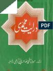Dariat-e-Muhammadi (Aghlat e Hidaya)