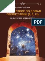 Sangavan_Alexandr_-_Puteshestvie_po_domam_prepyatstviy_2019
