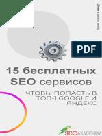 15-free-seo-services