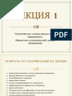 Презентация Теоретические Основы Финансового Менеджмента