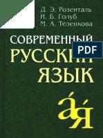 Современный русский язык / Д. Э. Розенталь, И. Б. Голуб, М. А. Теленкова. — 11-е изд. — М.