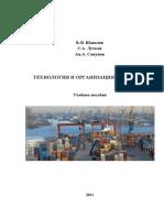 Технология перевозки Груза Морем