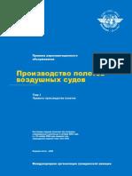 Doc 8168 Том 1 Правила Производства Полетов_ru
