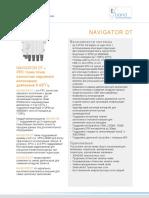 Navigator DT datasheet - Rus