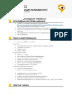 Examus Инструкция Асинхронный Прокторинг НПОО (1)