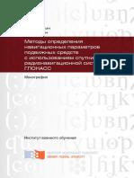 Monografiya Garin Tyapkin (1)