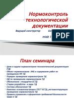 Нормоконтроль технологической документации