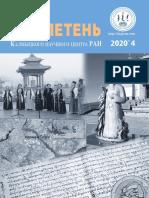 Журнал «Бюллетень Калмыцкого научного центра РАН»