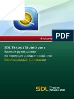 kratkoe_rukovodstvo_po_perevodu_i_redaktirovaniiu