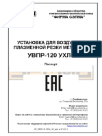 PS_UVPR-120_UHL-4_red1