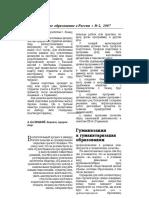 Gumanizatsiya i Gumanitarizatsiya Obrazovaniya