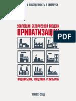 Belarus Evolution Privatization 2015
