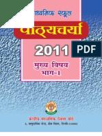 Secondary curriculum 2011 (Hindi).txt