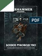 Warhammer 40000 Ru
