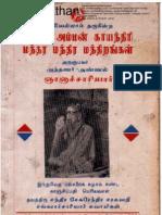 Bagavathi Amman Kayanthiri Mantharam in Divine Tamil - Gayat