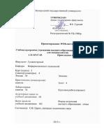 Проектирование WEB-систем Царик С.В.