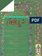 Zia-ul-Kalaam