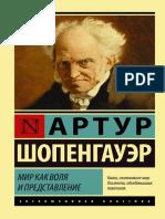 А. Шопенгауэр - Мир Как Воля и Представление