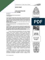 П. Алексеев - Функция смерти в бессознательном, Ж. Лакан о теории З. Фрейда