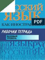 Русский Как Иностранный. Рабочая Тетрадь_ Базовый Уровень ( PDFDrive )