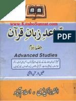 Qawad Zaban Quran Jild 2