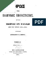 Στις όχθες του Παμίσου εψάλη δοξολογία επί τη ενάρξει της Επαναστάσεως του 1821