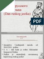 ДЕНЬ РУССКОГО ЯЗЫКА 2021.