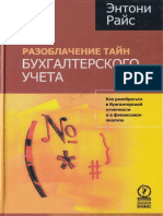 Райс Э. - Разоблачение Тайн Бухгалтерского Учета. Как Разобраться в Бухгалтерской Отчетности и в Финансовом Анализе - 2006