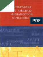 Велби - Шпаргалка по анализу финансовой отчетности