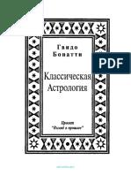 Bonati - Klasicheskaja Astrologija