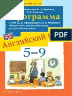 Angliyskiy_yazyk_kak_vtoroy_inostranny_5_9_klassy_Rabochaya_programma
